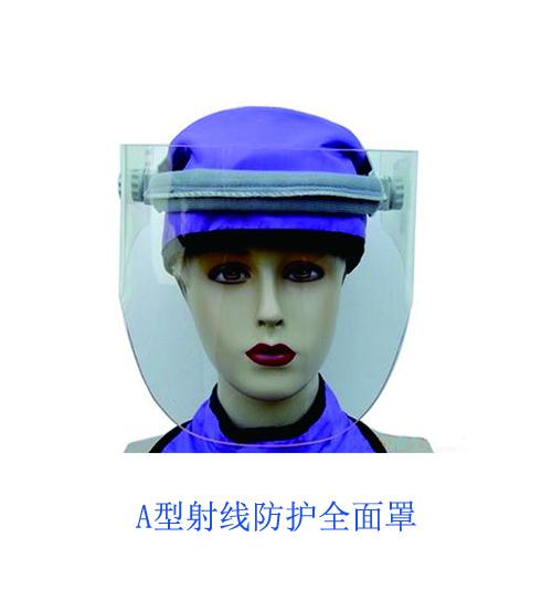 防辐射全面屏射线辐射全包围防护面屏